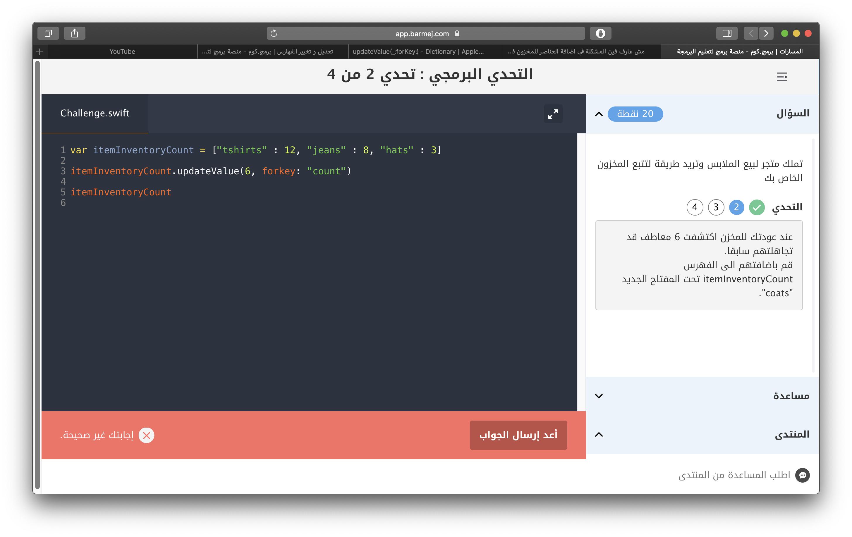 لقطة الشاشة 2020-05-17 في 7.12.07 م.jpg